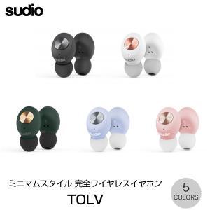完全ワイヤレス イヤホン 独立 Sudio TOLV ミニマムスタイル 完全ワイヤレスイヤホン Bluetooth 5.0 スーディオ ネコポス不可|ec-kitcut