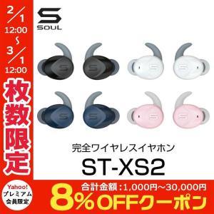 完全ワイヤレス イヤホン 独立 SOUL ST-XS2 完全ワイヤレスイヤホン IPX7 防水仕様 Bluetooth 5.0 ソウル ネコポス不可|ec-kitcut