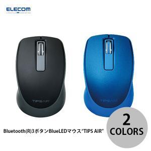 ワイヤレスマウス Bluetooth エレコム Bluetooth BlueLEDマウス TIPS AIR 3ボタン  ネコポス不可 ec-kitcut