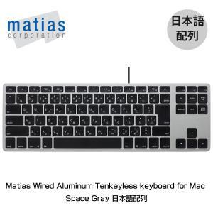 キーボード Matias マティアス Wired Aluminum Tenkeyless keyboard Mac用 有線キーボード Space Gray 日本語配列  FK308B-JP ネコポス不可|ec-kitcut