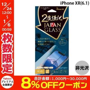 iPhoneXR ガラスフィルム SUNCREST サンクレスト iPhone XR 日本製薄型強化ガラス 画面サイズ マット 非光沢 0.2mm i32BGLAGU ネコポス送料無料|ec-kitcut