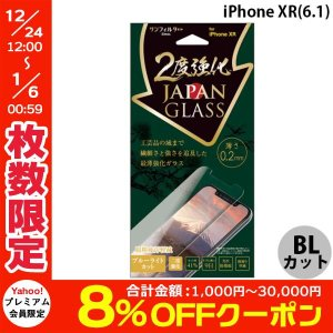 iPhoneXR ガラスフィルム SUNCREST サンクレスト iPhone XR 日本製薄型強化ガラス 画面サイズ ブルーライトカット 光沢 0.2mm i32BGLBLU ネコポス送料無料|ec-kitcut