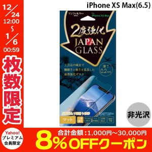 iPhoneXSMax ガラスフィルム SUNCREST サンクレスト iPhone XS Max 日本製薄型強化ガラス 画面サイズ マット 非光沢 0.2mm i32CGLAGU ネコポス送料無料|ec-kitcut