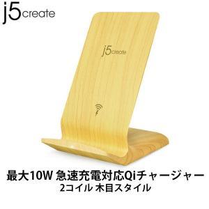 j5 create ジェイファイブクリエイト Qi QC 3.0 高速充電 対応 ワイヤレス充電スタンド 2コイル 最大10W スタンドタイプ 木目スタイル 1W1102W ネコポス不可 ec-kitcut