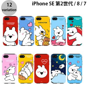 iPhone8 / iPhone7 スマホケース DESIGN CASE iPhone 8 / 7 すこぶる動くウサギ グロッシー エディションケース  デザインケース ネコポス送料無料 ec-kitcut