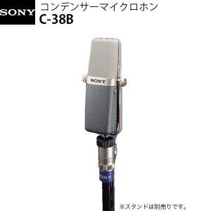 コンデンサーマイク SONY ソニー C-38B コンデンサーマイクロフォン C-38B ネコポス不可 ec-kitcut