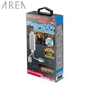 AREA エアリア SPIDER for iPhone / iPad HDMI 変換ケーブル シルバー SD-LIHA-01 ネコポス可|ec-kitcut