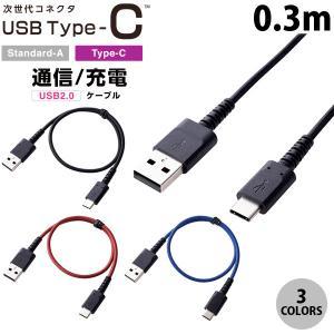 エレコム スマートフォン用 USB Type-C to USB A ケーブル 認証品 高耐久 0.3...