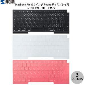 Mac キーボードカバー SANWA 2018 / 2019 MacBook Air 13インチ Retinaモデル専用 シリコン キーボードカバー 日本語配列  ネコポス不可|ec-kitcut