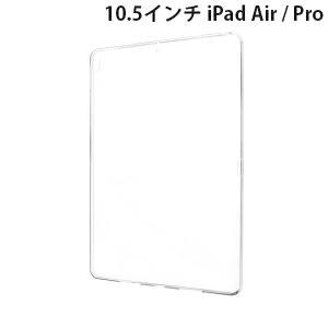 iPad Pro10.5 / Air3 ケース LEPLUS ルプラス 10.5インチ iPad Air / Pro クリアケース  CLEAR SOFT  クリア LP-IP19TNCL ネコポス不可|ec-kitcut