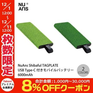 モバイルバッテリー NuAns Shibaful TAGPLATE Type-C付き 人工芝 モバイルバッテリー 6000mAh ニュアンス ネコポス送料無料|ec-kitcut