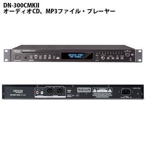DENON Professional デノンプロフェッショナル DN-300C MKII オーディオCD、MP3ファイル・プレーヤー DP-CDP-010 ネコポス不可|ec-kitcut