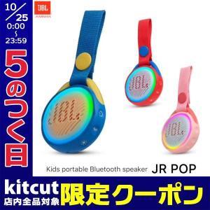 JBL JR POP ポータブル Bluetoothスピーカー IPX7 防水 ジェービーエル ネコポス不可|ec-kitcut