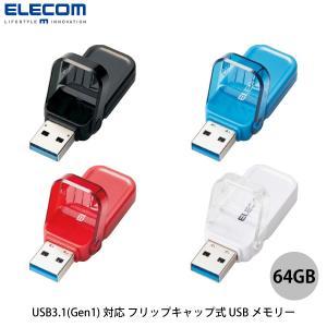 USBメモリ USB3.1 エレコム USB3.1Gen1対応 フリップキャップ式 USBメモリー 64GB ネコポス送料無料|ec-kitcut