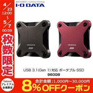 外付けSSD IO Data USB 3.1 Gen 1対応 静音 ポータブル SSD PS4 対応 960GB アイオデータ ネコポス不可|ec-kitcut