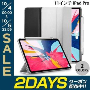 iPad Pro 11 ケース ESR 11インチ iPad Pro ペンホルダー付き Smart ...