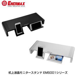 スタンド ENERMAX TANKSTAND 机上 液晶モニター スタンド 幅調整機能 スライド小物入れ 耐荷重20kg  ネコポス不可|ec-kitcut