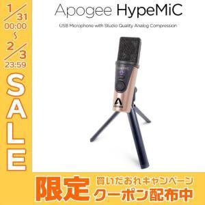 マイク本体 Apogee Electronics アポジーエレクトロニクス HypeMiC Microphone アナログコンプレッション USBマイクロフォン HYPEMIC ネコポス不可 ec-kitcut