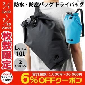 エレコム 防水・防塵バッグ ドライバッグ Lサイズ 10L  ネコポス不可|ec-kitcut