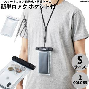 iPhone汎用 ケース エレコム スマートフォン用防水・防塵ケース 簡単ロック ポケット付 Sサイズ  ネコポス可|ec-kitcut