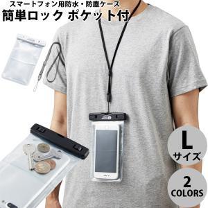 iPhone汎用 ケース エレコム スマートフォン用防水・防塵ケース 簡単ロック ポケット付 Lサイズ ネコポス可|ec-kitcut