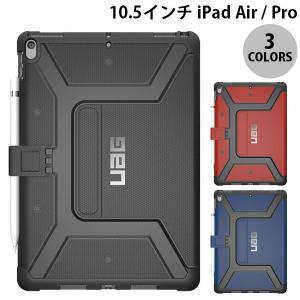 iPad Pro10.5 / Air3 ケース UAG 10.5インチ iPad Air 第3世代 / Pro 耐衝撃 メトロポリスケース  ユーエージー ネコポス送料無料|ec-kitcut