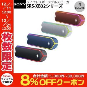 ワイヤレススピーカー SONY SRS-XB32 ワイヤレス 防水・防塵・防錆 ポータブルスピーカー  ソニー ネコポス不可|ec-kitcut