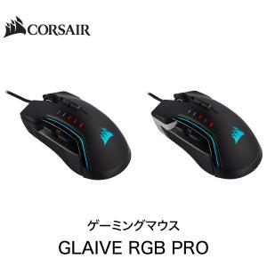 マウス Corsair GLAIVE RGB PRO 高耐久 サムグリップ付き 有線 ゲーミングマウス コルセア ネコポス不可|ec-kitcut