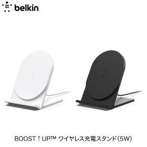 ワイヤレス充電器 BELKIN BOOST↑UP ワイヤレス充電スタンド5W  ベルキン ネコポス不可|ec-kitcut