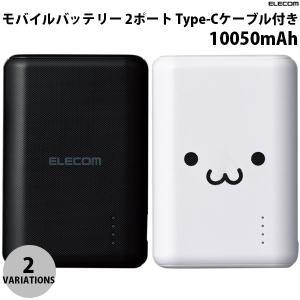 モバイルバッテリー エレコム おまかせ充電対応 モバイルバッテリー 2ポート Type-Cケーブル付き 10050mAh ネコポス不可|ec-kitcut
