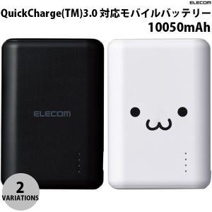 モバイルバッテリー エレコム モバイルバッテリー おまかせ充電対応 QuickCharge3.0対応 Type-Cケーブル付き 10050mAh  ネコポス不可|ec-kitcut