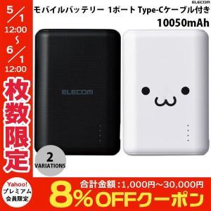 モバイルバッテリー エレコム モバイルバッテリー おまかせ充電対応 1ポート Type-Cケーブル付き 10050mAh ネコポス不可|ec-kitcut