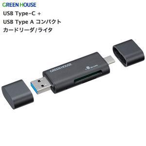 iPhone iPad カードリーダーライター GreenHouse グリーンハウス USB3.0マルチ接続カードリーダー Type-C - USB A GH-CRACA-BK ネコポス可|ec-kitcut