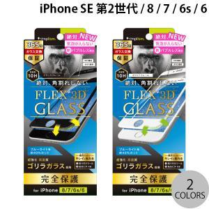 Simplism iPhone SE 第2世代 / 8 / 7 / 6s / 6 気泡ゼロ  FLEX 3D  Gorilla ブルーライト低減 複合フレームガラス 光沢  シンプリズム ネコポス送料無料|ec-kitcut