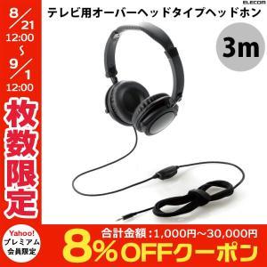 ヘッドホン エレコム ELECOM テレビ用ステレオヘッドホン オーバーヘッド Affinity sound 3.0m ブラック EHP-TV10O3BK ネコポス不可|ec-kitcut