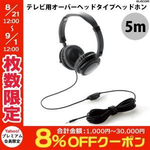 ヘッドホン エレコム ELECOM テレビ用ステレオヘッドホン オーバーヘッド Affinity sound 5.0m ブラック EHP-TV10O5BK ネコポス不可|ec-kitcut