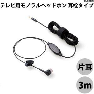 カナル イヤホン エレコム ELECOM テレビ用モノラルヘッドホン 耳栓タイプ 片耳 Affinity sound 3.0m ブラック EHP-TV10CM3BK ネコポス不可|ec-kitcut