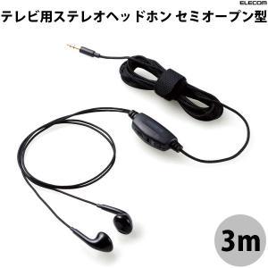 イヤホン エレコム ELECOM テレビ用ステレオヘッドホン セミオープン型 Affinity sound 3.0m ブラック EHP-TV10I3BK ネコポス不可|ec-kitcut