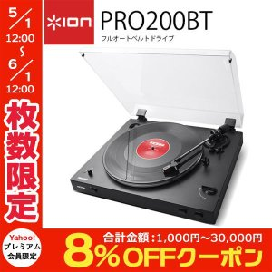 レコードプレーヤー ION Audio アイオンオーディオ PRO200BT ワイヤレス Bluetooth レコードプレーヤー ブラック IA-TTS-036 ネコポス不可|ec-kitcut