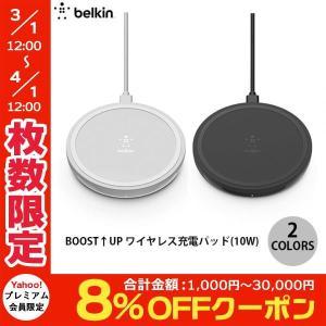 ワイヤレス充電器 BELKIN BOOST↑UP Qi 高速充電 QC3.0 対応 micro-USBケーブル&ACアダプター付 ワイヤレス充電パッド 10W ベルキン ネコポス不可|ec-kitcut