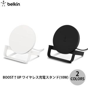 ワイヤレス充電器 BELKIN BOOST↑UP Qi 高速充電 QC3.0 対応 micro-USBケーブル&ACアダプター付 ワイヤレス充電スタンド 10W ベルキン ネコポス不可|ec-kitcut