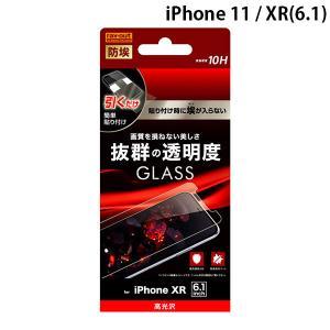 iPhoneXR ガラスフィルム Ray Out レイアウト iPhone XR ガラスフィルム 防埃 10H 光沢 ソーダガラス クリア RT-P18F/BSCG ネコポス可|ec-kitcut