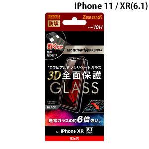 Ray Out レイアウト iPhone XR ガラスフィルム 防埃 3D 10H アルミノシリケート 全面保護 光沢 ブラック RT-P18RFG/BCB ネコポス送料無料|ec-kitcut