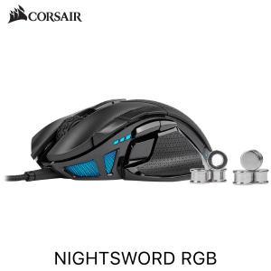 マウス Corsair コルセア NIGHTSWORD RGB ウェイトマウント チューナブル 有線 ゲーミングマウス CH-9306011-AP ネコポス不可|ec-kitcut