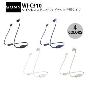 カナル イヤホン SONY WI-C310 Bluetooth 5.0 ワイヤレス ステレオヘッドセット マグネット搭載 カナル型 光沢  ソニー ネコポス送料無料|ec-kitcut