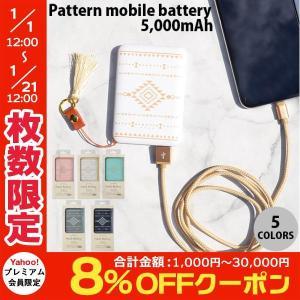 モバイルバッテリー QUALITY TRUST JAPAN Pattern mobile battery 5000mAh クオリティトラストジャパン ネコポス不可|ec-kitcut