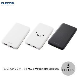 モバイルバッテリー エレコム モバイルバッテリー 薄型 2ポート 5000mA 2.1A  ネコポス不可|ec-kitcut