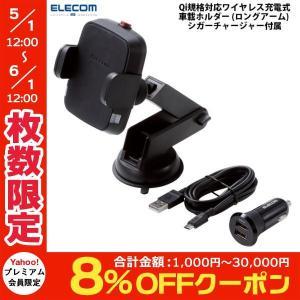 携帯、スマホホルダー エレコム ELECOM Qi規格対応ワイヤレス充電式車載ホルダー ロングアーム 5W 吸盤 シガーチャージャー付属 ブラック W-QC05BK ネコポス不可|ec-kitcut