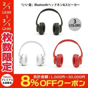 ワイヤレス ヘッドホン たのしいかいしゃ 『いい音』 microSDカードスロット搭載 Bluetooth ワイヤレスヘッドホン & スピーカー  ネコポス不可|ec-kitcut