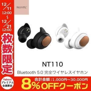 完全ワイヤレス イヤホン 独立 NUARL NT110 Bluetooth 5.0 完全ワイヤレス IPX7 防水 ステレオイヤホン ヌアール ネコポス不可|ec-kitcut